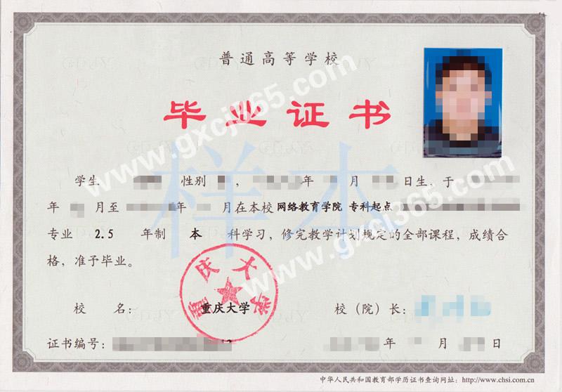 会计人员教育网_重庆大学网络教育本科毕业证书样本 - 广西成教365